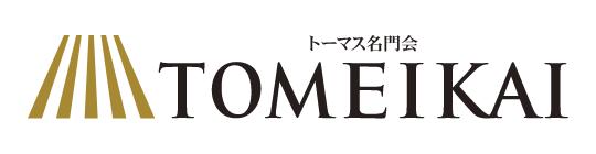 TOMEIKAIイメージ