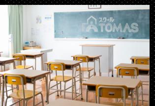 学校内学習支スクールTOMASの強みイメージ